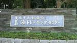2010091114450000.jpg