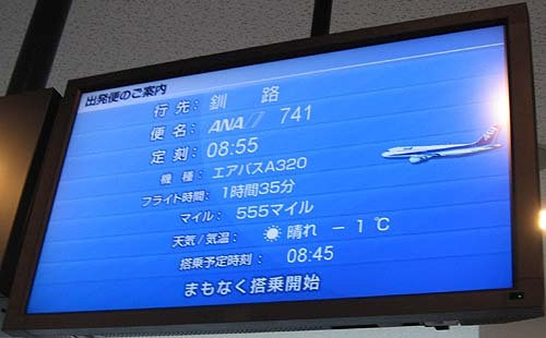003'09釧路 338-2.jpg