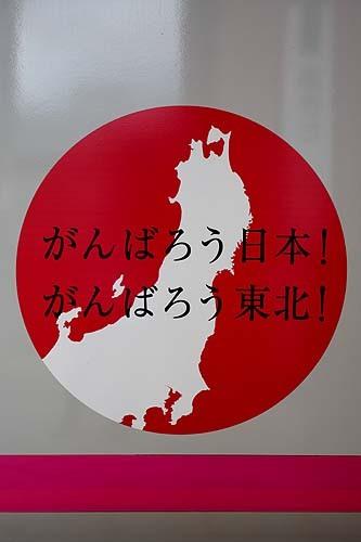 004JR東、乗り鉄 067-3.jpg