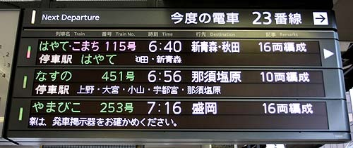 005JR東、乗り鉄 047-3.jpg