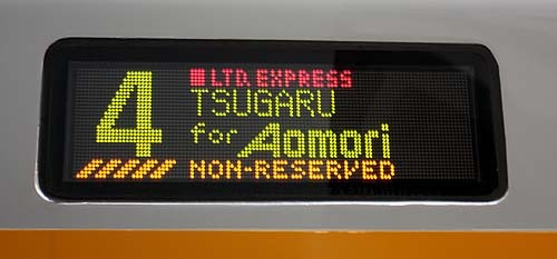 015JR東、乗り鉄 082-3.jpg