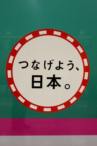 024JR東、乗り鉄 140-3.jpg