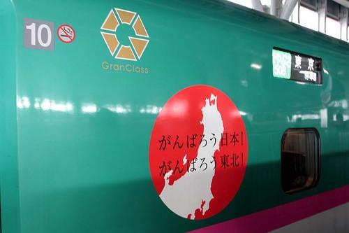 025JR東、乗り鉄 115-3.jpg