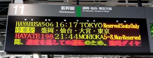 027JR東、乗り鉄 119-3.jpg