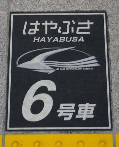 028JR東、乗り鉄 124-3.jpg