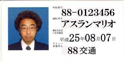 登録証(裏)のコピー.jpg