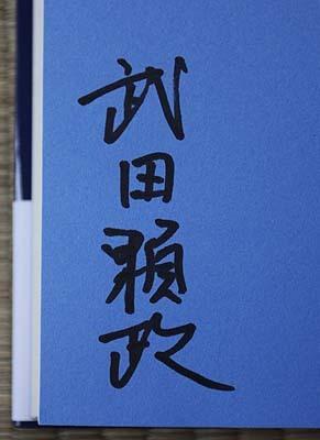 BI武田 003-2.jpg