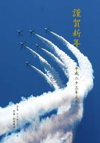 '11年賀状BI.jpg